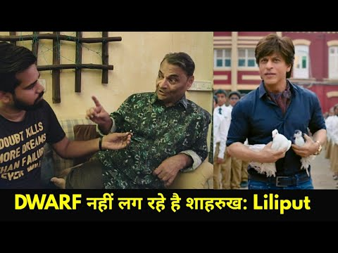Lilliput REACTION On Shahrukh Khan: ''He Doesn't Look Like A Dwarf'' | Zero Trailer
