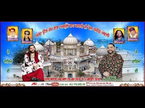 Mela Mandali Da 2019 ( ਮੇਲਾ ਮੰਢਾਲੀ ਦਾ ) 2-7-2019 ALI FILMS 8427124412