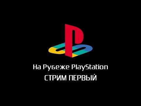 На рубеже PlayStation. Зима 2015. Стрим первый
