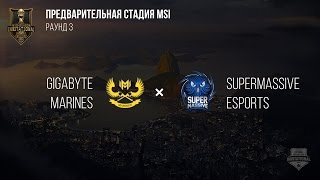 GIGABYTE Marines VS SuperMassive – MSI 2017 Play In. День 7: Игра 2 / LCL