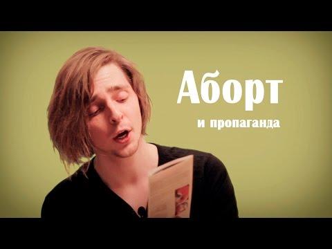 Аборт и пропаганда (видео)