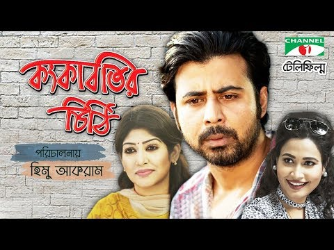 Konkabotir Chithi | Bangla Telefilm | Afran Nisho | Chaity | Priya Aman | Channel i TV