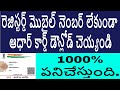 Download Aadhar Card Without Registered Mobile Number In Telugu