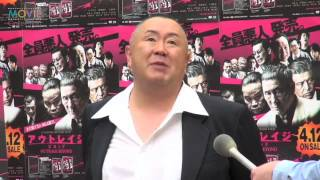 松村邦洋/『アウトレイジ ビヨンド』公開アフレコ収録イベント