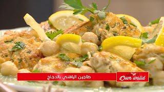 طاجين الياهني بالدجاج | وصفات أم وليد |  Samira TV | Wassafat Oum Walid