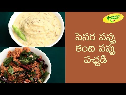 How to Make Pesara Pappu Pachadi and Kandipappu Pachadi | Teluguone Food