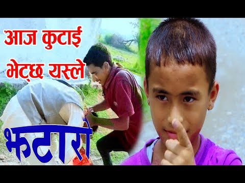 (Nepali Comedy Serial || झटारो || Jhataro || Episode 7 || 05 June, 2018 - Duration: 18 minutes.)