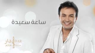 Hatim Idar - Saa Saida | حاتم إدار - ساعة سعيدة