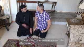 Братья и Сестры Не совершайте Намаз так! 1 часть