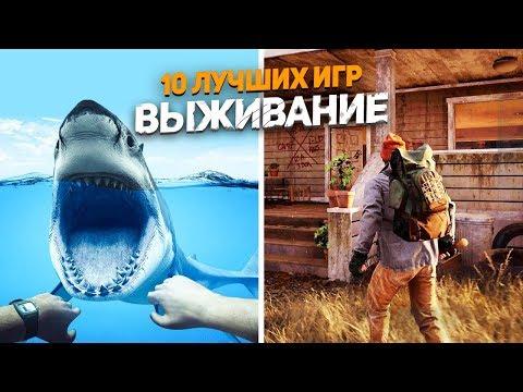 10 лучших игр про ВЫЖИВАНИЕ  | survival пк игры с открытым миром и крафтом + Ссылки на скачивание (видео)