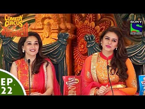 Video Comedy Circus Ke Mahabali - Episode 22 - Madhuri Dixit & Huma Qureshi Special download in MP3, 3GP, MP4, WEBM, AVI, FLV January 2017