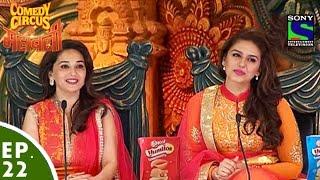 Video Comedy Circus Ke Mahabali - Episode 22 - Madhuri Dixit & Huma Qureshi Special MP3, 3GP, MP4, WEBM, AVI, FLV Maret 2018