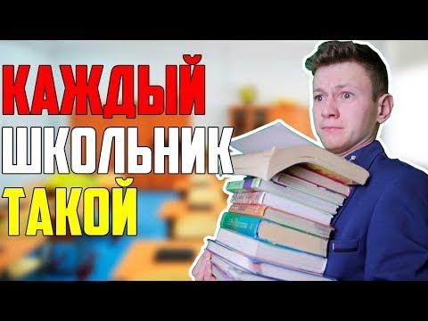 КАЖДЫЙ ШКОЛЬНИК ТАКОЙ (видео)