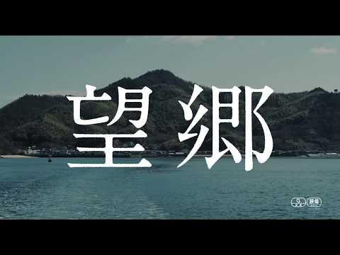 『望郷』【11/11~】