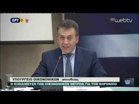Γ.Βρούτσης : η εξειδίκευση των μέτρων για τον Κορονοϊό | 30/04/2020 | ΕΡΤ