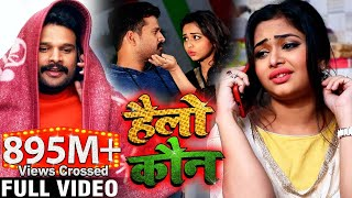 Video #Video - #Rap Song - हैलो कौन - #Ritesh Pandey,Sneh Upadhya - Hello Koun - New Bhojpuri Song 2019 download in MP3, 3GP, MP4, WEBM, AVI, FLV January 2017