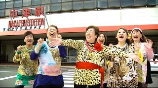 中津市×オバチャ-ン『中津に来たで!』編