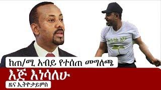 Ethiopia: ከጠ/ሚ አብይ አህመድ የተሰጠ መግለጫ | Dr Abiy Ahmed Press