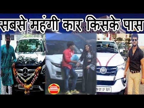 Video सबसे महंगी कार किसके पास। Nirahua Khesari Pawan singh People Biography News download in MP3, 3GP, MP4, WEBM, AVI, FLV January 2017