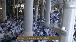 خطبة الجمعة - الشيخ سعود الشريم - المسجد الحرام - الجمعة 19 محرم 1435