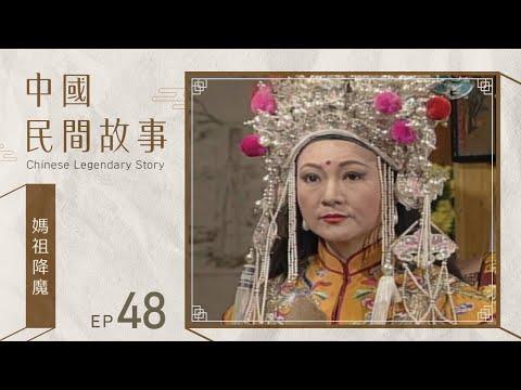中國民間故事 第 048 集 媽祖降魔 Chinese legendary story EP048