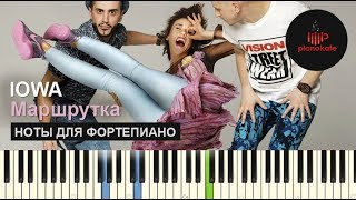 IOWA - Маршрутка (Piano Version) - пример игры на фортепиано