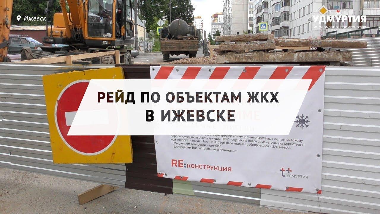 Рейд по реконструируемым объектам ЖКХ в Ижевске