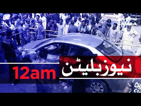 Samaa Bulletin 12AM | SAMAA TV | 24 March , 2019