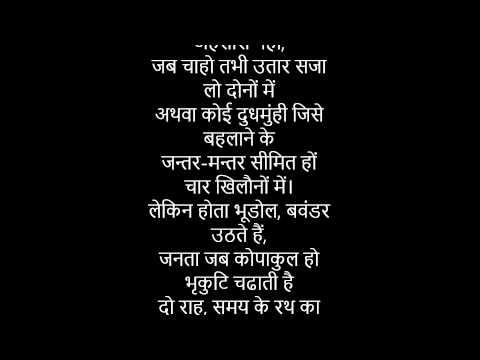 Download Singhasan Khaali Karo by Ramdhari Singh Dinkar HD Video
