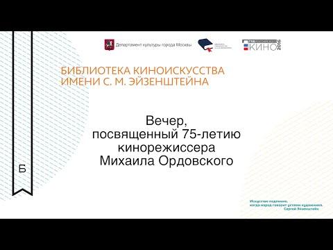 Вечер Михаила Ордовского
