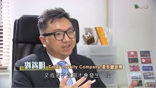 Total Loyalty Company featured on TVB J5