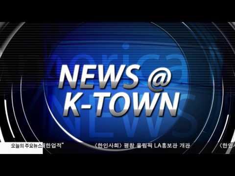 한인사회 소식  6.20.17 KBS America News