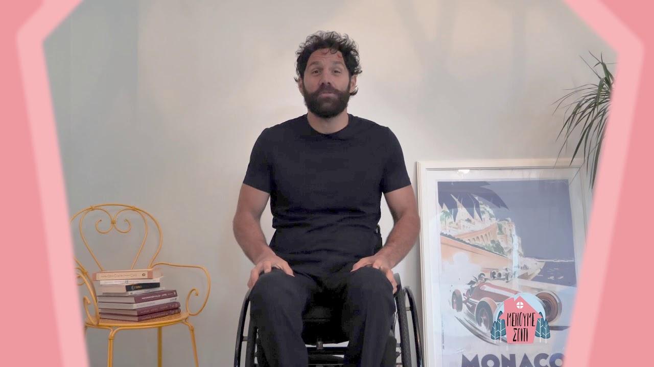 ΕΡΤ: Μένουμε Σπίτι για όσους αγαπάμε | Αντώνης Τσαπατάκης – Παραολυμπιονίκης | 07/04/2020