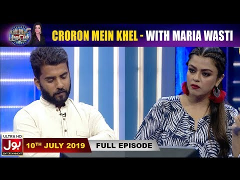 Croron Mein Khel With Maria Wasti | 10th july 2019 | Maria Wasti Show | BOL Entertainment