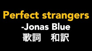 Video 洋楽 Jonas Blue- perfect strangers ft. JP Cooper 和訳 MP3, 3GP, MP4, WEBM, AVI, FLV Juni 2018