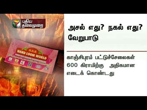 Kanchipuram-Silk-and-other-silk--Distinguishing-features