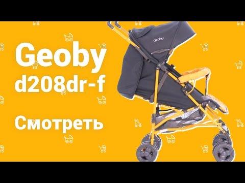 Geoby D208DR F прогулочная коляска, видео отзыв