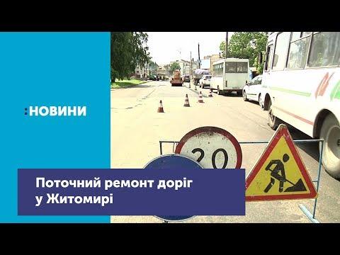 Вздовж Київської у Житомирі розпочали поточний ремонт доріг