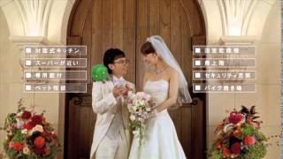 「SUUMO」新CM/スドーさん スーモで住まい探し(結婚編)