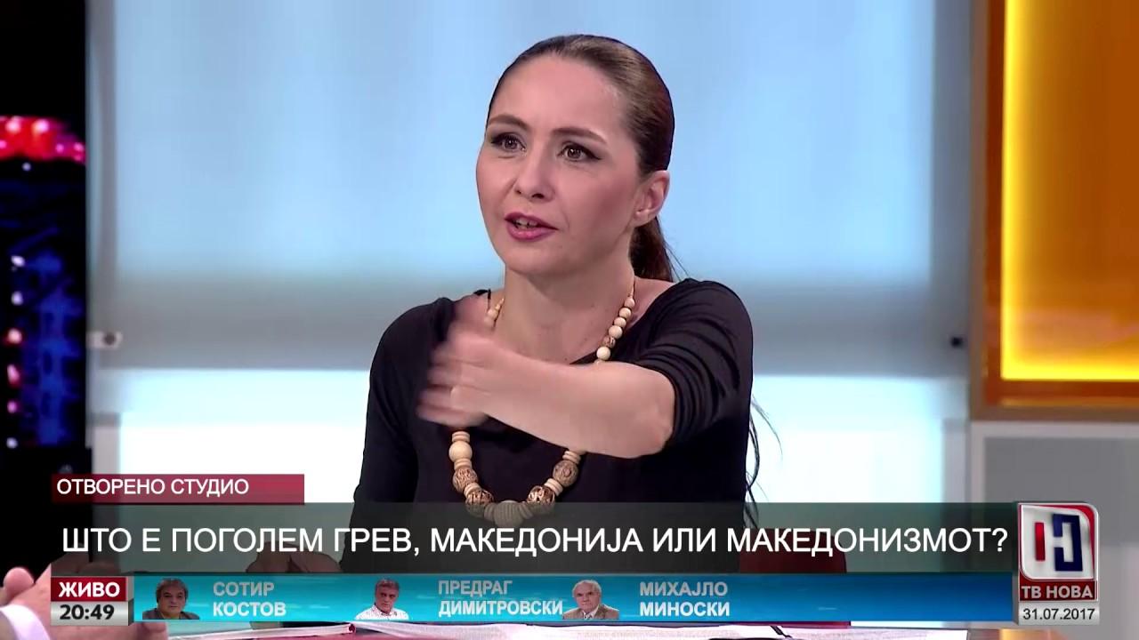 Отворено студио: Што е поголем грев, Македонија или македонизмот?