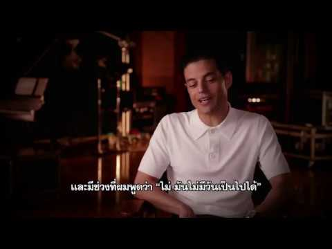 Bohemian Rhapsody - Becoming Queen Clip (ซับไทย)
