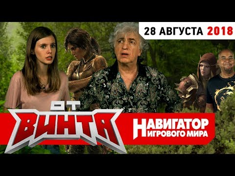 ОТ ВИНТА! - Battle for Azeroth и Shadow of the Tomb Raider