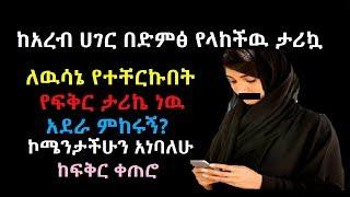 Ethiopia: ከአረብ ሀገር የላከችዉ ታሪኳ ለዉሳኔ የተቸርኩበት የፍቅር ታሪኬ ነዉ አደራ ምከሩኝ? ከፍቅር ቀጠሮ