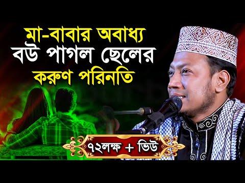 New Islamic Bangla Waz Mahfil By Mufti Maulana Amir Hamza