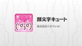 顔文字キュート かわいい無料顔文字アプリ YouTubeビデオ