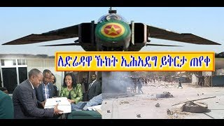 The latest Amharic News Janu 30, 2019