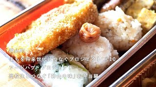 神山つなぷろ #10 高校生とつなぐ神山の味/お弁当づくり編[フードハブプロジェクト・その2]