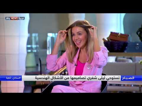 العرب اليوم - شاهد: لقاء مع مصممة الحقائب اليدوية ليلى شُغري