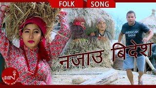 Najau Bidesh - Muna Thapa Magar & Ramesh Thapa Ft. Asha Khadka