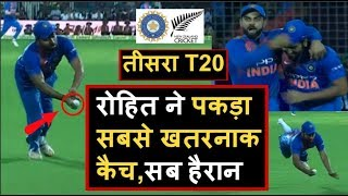 India vs New Zealand 3rd T20: Rohit Sharma Stunning Catch against in 3rd T20 | Headlines Sports